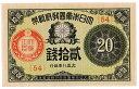 大正小額紙幣20銭 大正8年(1919)未使用