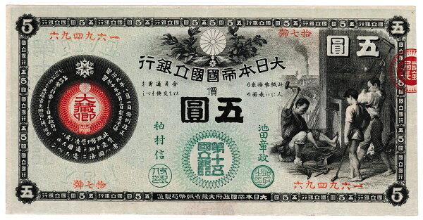 新国立銀行券5円 かじや 5円 第15国立銀行 東京 極美品++