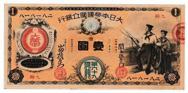 新国立銀行券1円 水兵1円 第69国立銀行 越後長岡 極美品++