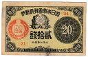 大正小額紙幣20銭 大正7年(1918)美品
