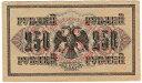 ロシア 250ルーブル紙幣 1917年 美品