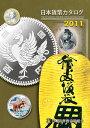 2011日本貨幣カタログ日本貨幣商協同組合【1105送料無料-u】
