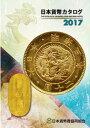 人気のコインカタログ 2017年 日本貨幣カタログ 日本貨幣商協同組合
