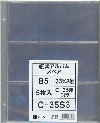 テージー紙幣アルバム スペア3段【2穴】追加用5枚入 C-35S3