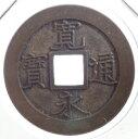 【代引 送料無料】寛永通宝 新寛永銭 日光正字 母銭 元文2年(1737)極美品