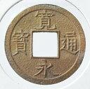 新寛永通宝【母銭】広穿背ト 水戸 弘化元年(1844年)未使用