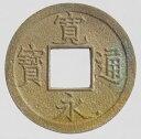 新寛永通宝【母銭】広穿背ト 水戸 弘化元年(1844年)極美品