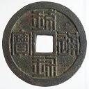 琉球通宝(半銖)美品