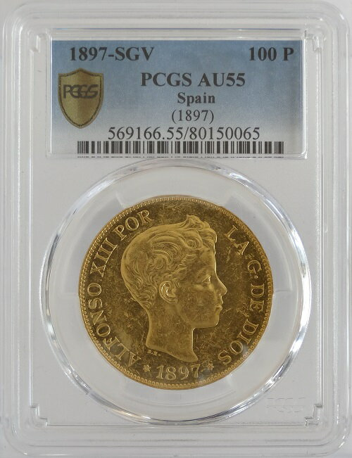 スペイン スペイン王アルフォンソ13世 100ペセタ金貨 1897年(1897)オリジナル PCGS鑑定【AU55】