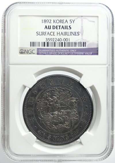 韓国 5両銀貨 1892年 NGC【AU DETAIL】