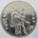 ロシア バレリーナ 3ルーブル プルーフ銀貨1993年 未使用
