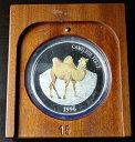 モンゴルラクダ10000トゥグルグ1kgカラー銀貨1996年