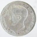 スペイン スペイン王 アルフォンソ13世 5ペセタ銀貨 1896年 美品