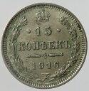 ロシア 15カペイカ銀貨 1916年極美品