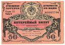 【宝くじ】ロシア Lottery Ticket 50 Kop...