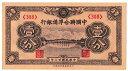 中国 中国聯合準備銀行 壹分紙幣 未使用
