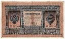 ロシア 1ルーブル紙幣 1898年 美品