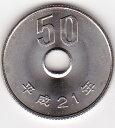 50円白銅貨平成21年(2009年)未使用