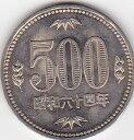 500円白銅貨昭和64年(1989年)未使用