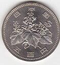 500円白銅貨平成11年(1999年)未使用