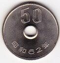 50円白銅貨昭和62年(1987年)特年号未使用