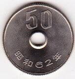50白铜币昭和62年(1987年)特年号未使用[50白銅貨昭和62年(1987年)特年号未使用]
