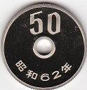 50円プルーフ白銅貨昭和62年(1987年)特年号未使用