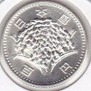 稲100円銀貨昭和39年(1964)未使用