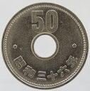 菊50円ニッケル貨 昭和36年(1961年)極美品