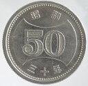 菊穴ナシ50円ニッケル貨 昭和30年(1955年)未使用
