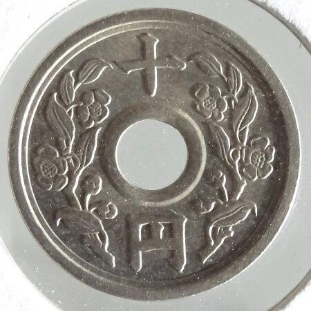 不発行10円洋銀貨 昭和25年(1950)未使用 日本貨幣商協同組合鑑定書付