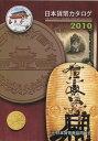 2010日本貨幣カタログ日本貨幣商協同組合【1105送料無料-u】