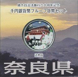 地方自治法施行60周年奈良 Aセット千円銀貨プルーフ2009 平成21年【送料無料】