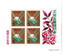 【年賀切手】お年玉郵便切手 米くいねずみ 昭和41年(1966)