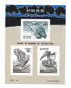 【特殊鳥類】小型切手シート 昭和59年(1984)