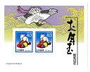 【年賀切手】お年玉郵便切手 小槌乗りねずみ 昭和59年(1984)