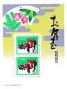 【年賀切手】お年玉郵便切手 作州牛 昭和60年(1985)
