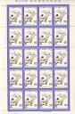 【切手シート】第33回国民体育大会記念1978 軟式野球と槍ヶ岳 20円20面シート 昭和53年(1978)