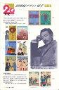 【切手シート】20世紀デザイン切手シリーズ 第1集 1901(明治34)年「みだれ髪」から 80円8面・50円2面シート 平成11年(1999)