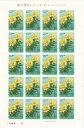 【切手シート】高山植物シリーズ 第3集 キバナシャクナゲ 60円20面シート 昭和60年(1985)