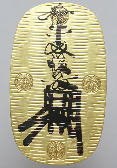 万延大判金 たがね打 吉宇き極印 元書  113.2g 未使用級 日本貨幣商協同組合鑑定書 桐箱付