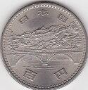 【記念貨】昭和天皇御在位50年記念100円白銅貨昭和51年(1976年)