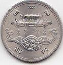 【記念貨】沖縄海洋博覧会100円白銅貨1975年 昭和50年