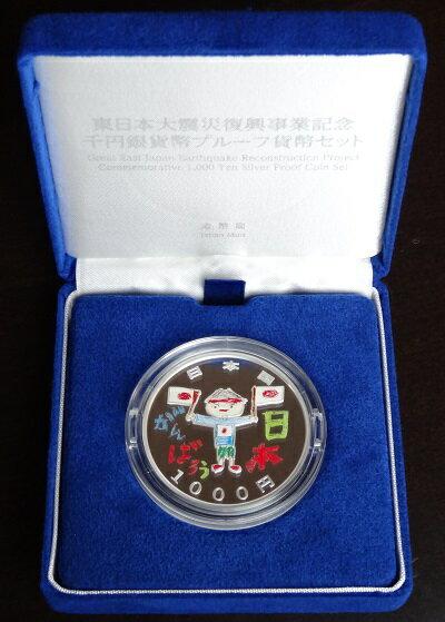【復興記念硬貨】東日本大震災復興事業記念貨幣千円銀貨 平成27年(2015)【第3次発行】