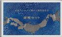 1988青函トンネル・瀬戸大橋ミントセット