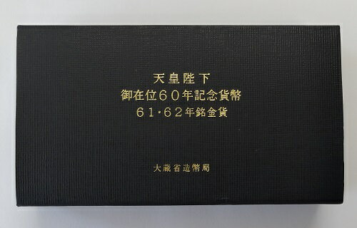 天皇陛下 御在位60年記念貨幣 10万円金貨2点入 昭和61・62年銘金貨