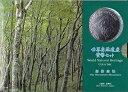 世界自然遺産貨幣セット 白神山地 平成7年(1995年)