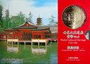 世界文化遺産貨幣セット 厳島神社 平成9年(1997年)