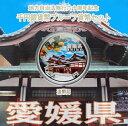地方自治法施行60周年愛媛県 Aセット千円銀貨プルーフ2014 平成26年【送料無料】