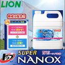 スーパー ナノックス ライオン